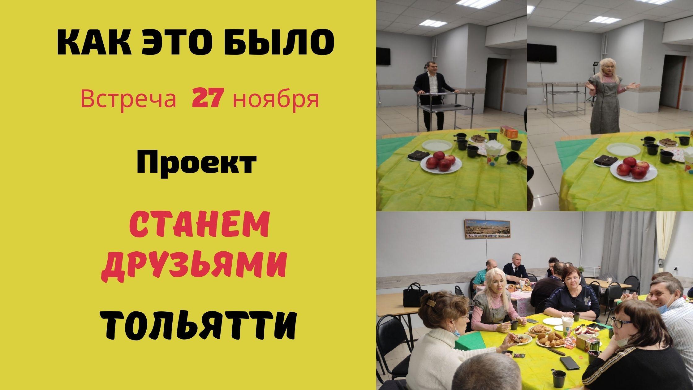 Как это было 27 ноября встреча Станем друзьями Тольятти