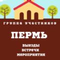 Логотип группы (Пермь)